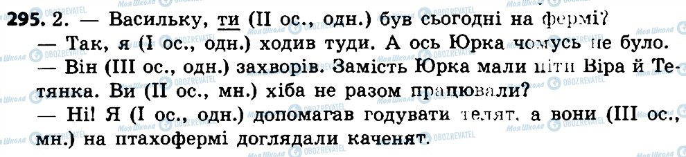 ГДЗ Укр мова 4 класс страница 295