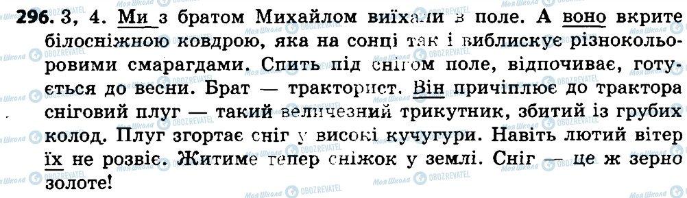 ГДЗ Укр мова 4 класс страница 296