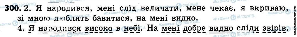 ГДЗ Укр мова 4 класс страница 300