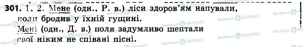 ГДЗ Українська мова 4 клас сторінка 301
