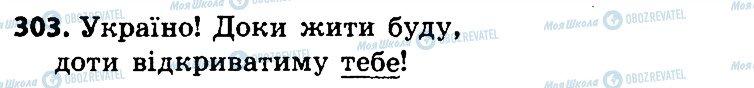ГДЗ Укр мова 4 класс страница 303