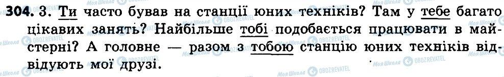 ГДЗ Укр мова 4 класс страница 304