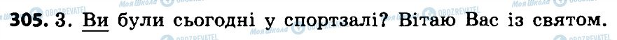 ГДЗ Укр мова 4 класс страница 305
