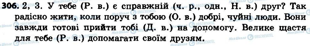ГДЗ Укр мова 4 класс страница 306