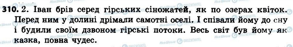 ГДЗ Укр мова 4 класс страница 310