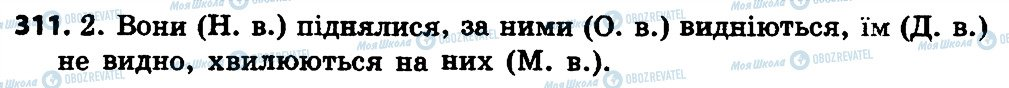 ГДЗ Укр мова 4 класс страница 311