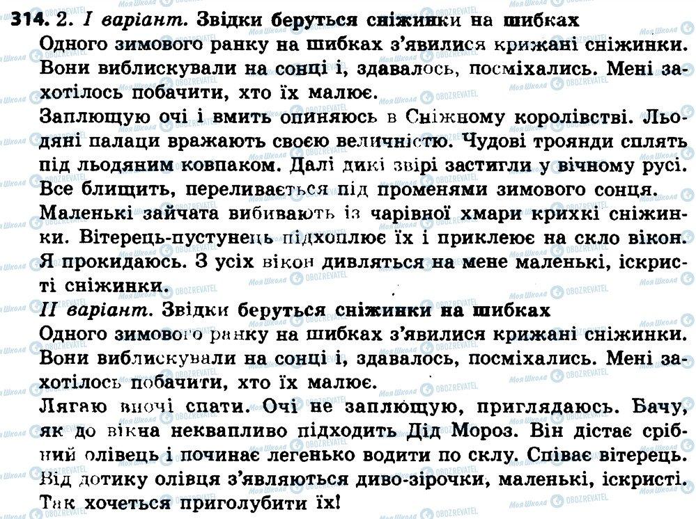 ГДЗ Укр мова 4 класс страница 314