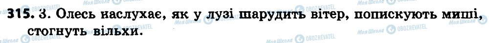 ГДЗ Укр мова 4 класс страница 315