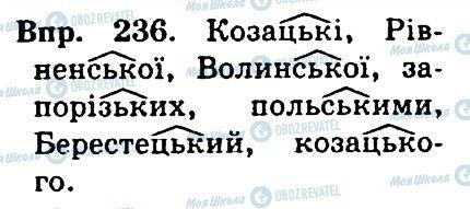 ГДЗ Укр мова 4 класс страница 236