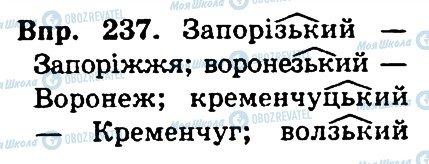 ГДЗ Укр мова 4 класс страница 237