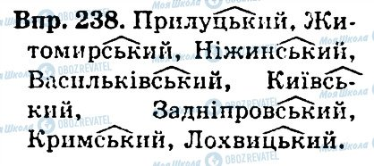 ГДЗ Укр мова 4 класс страница 238