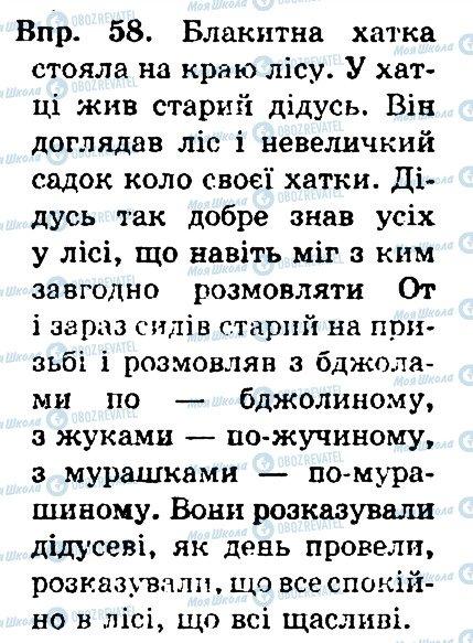 ГДЗ Укр мова 4 класс страница 58