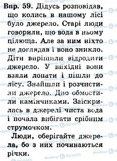 ГДЗ Укр мова 4 класс страница 59