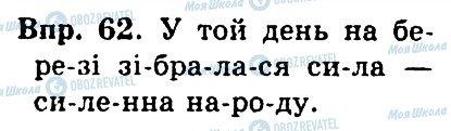 ГДЗ Укр мова 4 класс страница 62