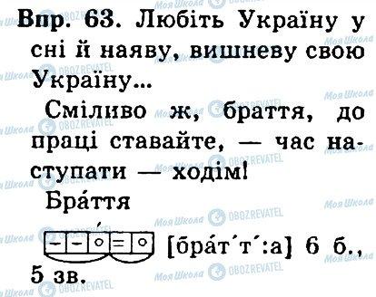 ГДЗ Укр мова 4 класс страница 63