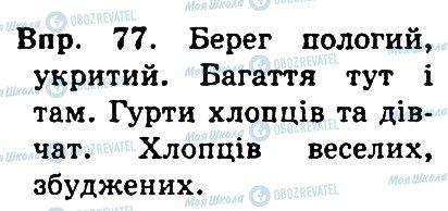 ГДЗ Укр мова 4 класс страница 77