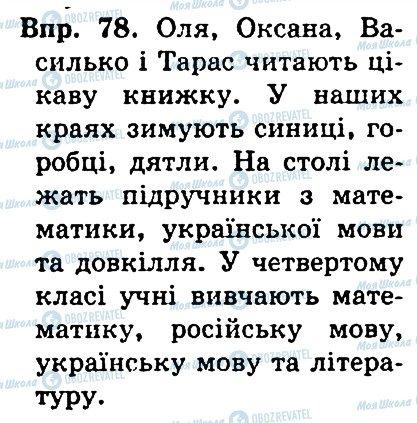 ГДЗ Укр мова 4 класс страница 78