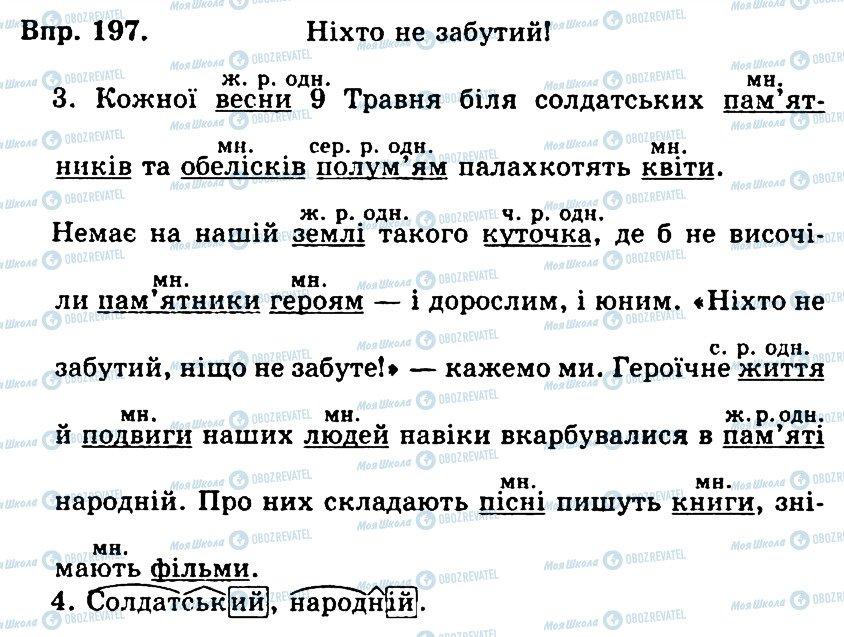 ГДЗ Українська мова 4 клас сторінка 197