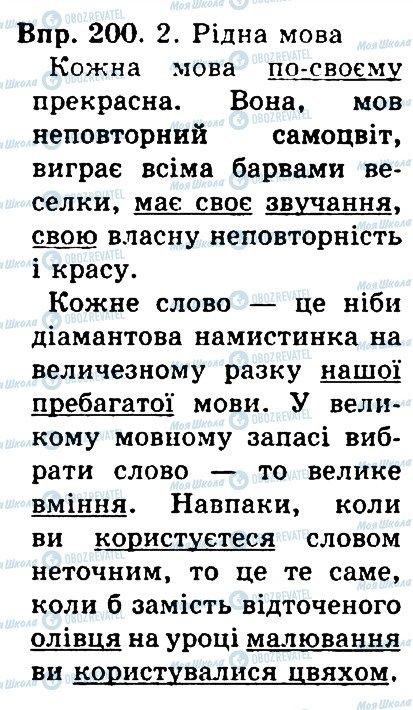 ГДЗ Українська мова 4 клас сторінка 200