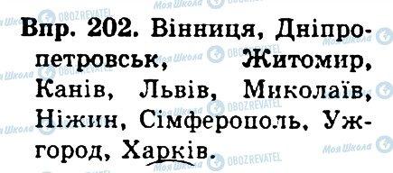 ГДЗ Українська мова 4 клас сторінка 202