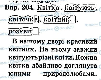 ГДЗ Українська мова 4 клас сторінка 204