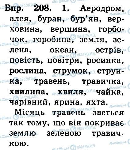 ГДЗ Українська мова 4 клас сторінка 208