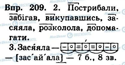 ГДЗ Українська мова 4 клас сторінка 209
