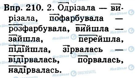 ГДЗ Укр мова 4 класс страница 210