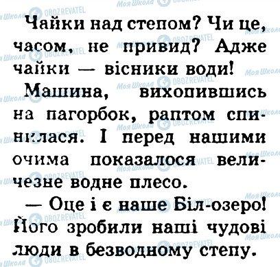 ГДЗ Українська мова 4 клас сторінка 212