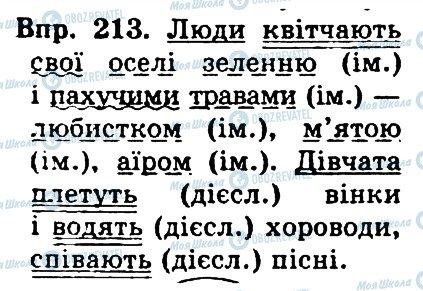 ГДЗ Українська мова 4 клас сторінка 213