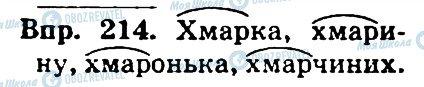 ГДЗ Українська мова 4 клас сторінка 214
