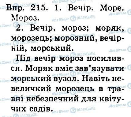 ГДЗ Українська мова 4 клас сторінка 215