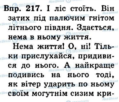 ГДЗ Українська мова 4 клас сторінка 217