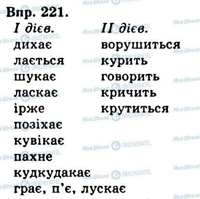 ГДЗ Українська мова 4 клас сторінка 221