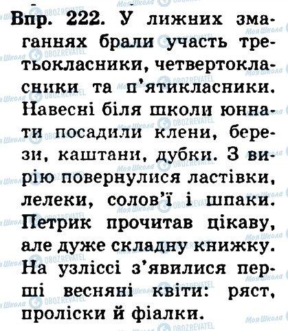 ГДЗ Українська мова 4 клас сторінка 222