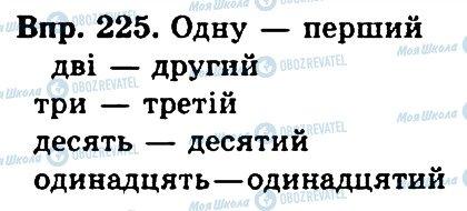 ГДЗ Українська мова 4 клас сторінка 225