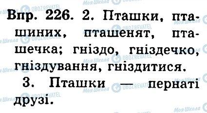 ГДЗ Українська мова 4 клас сторінка 226