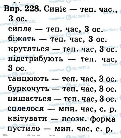 ГДЗ Українська мова 4 клас сторінка 228