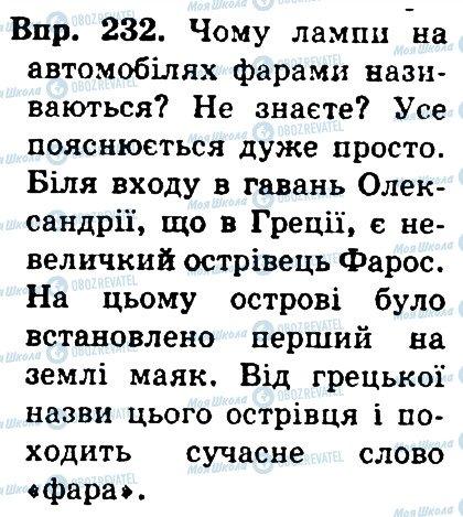 ГДЗ Українська мова 4 клас сторінка 232