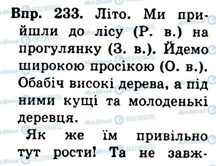 ГДЗ Українська мова 4 клас сторінка 233