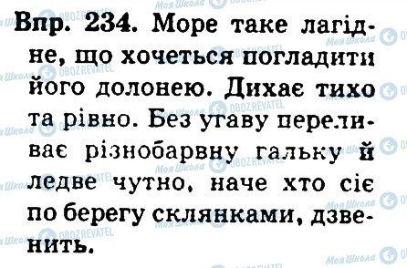 ГДЗ Українська мова 4 клас сторінка 234
