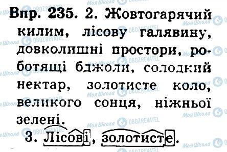 ГДЗ Українська мова 4 клас сторінка 235