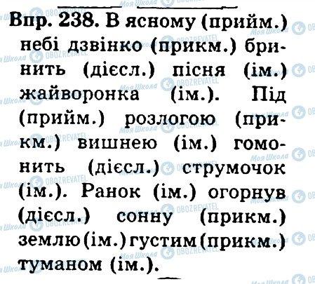 ГДЗ Українська мова 4 клас сторінка 238