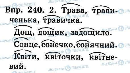 ГДЗ Українська мова 4 клас сторінка 240