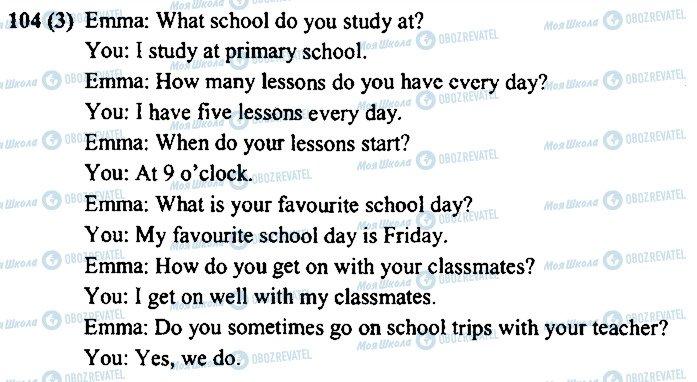 ГДЗ Английский язык 4 класс страница 104