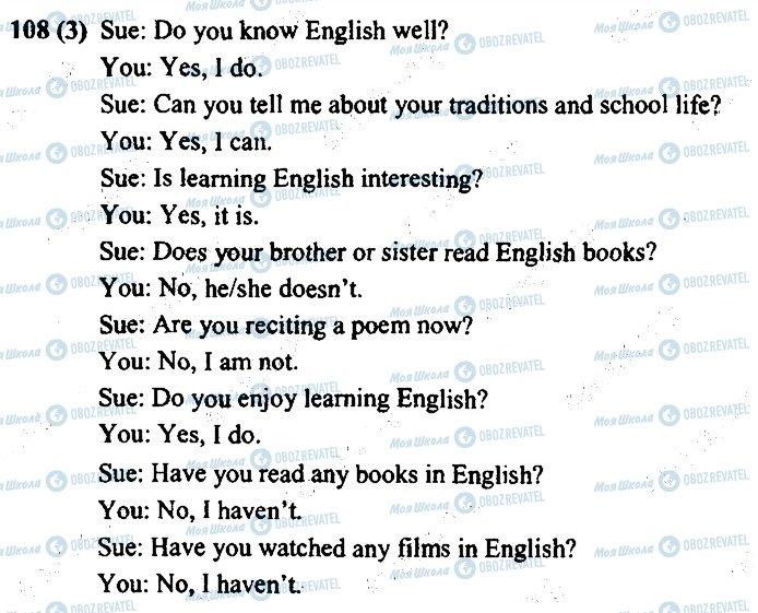 ГДЗ Английский язык 4 класс страница 108