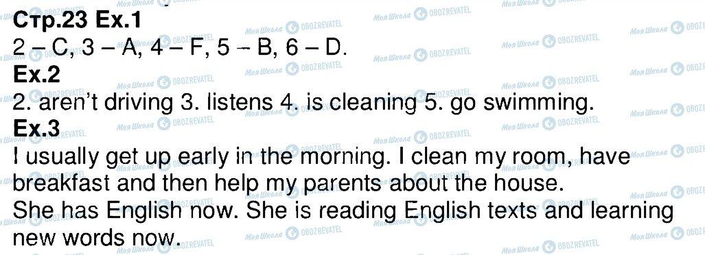 ГДЗ Английский язык 4 класс страница 23