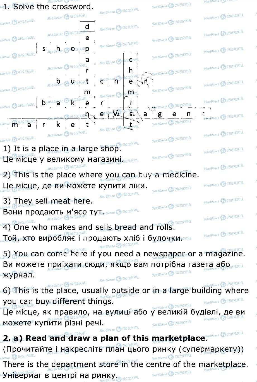 ГДЗ Английский язык 4 класс страница ст45