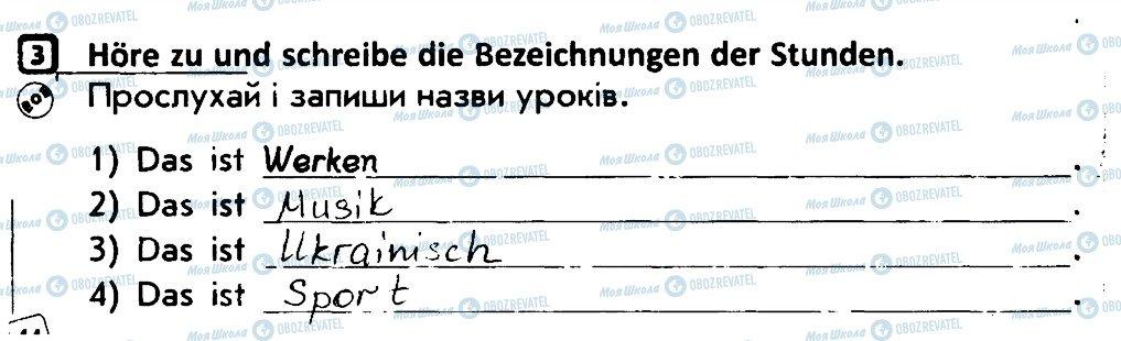ГДЗ Німецька мова 4 клас сторінка 3
