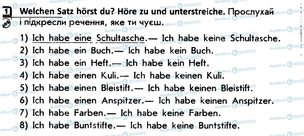 ГДЗ Німецька мова 4 клас сторінка 1